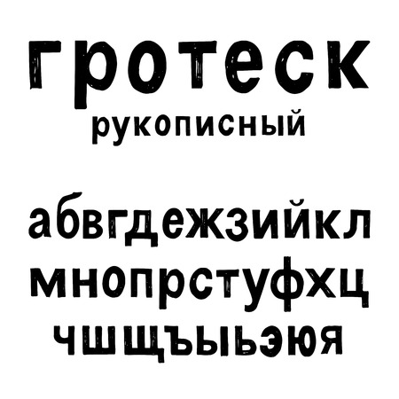 grotesque: hand drawn cyrillic russian alphabet  - grotesque