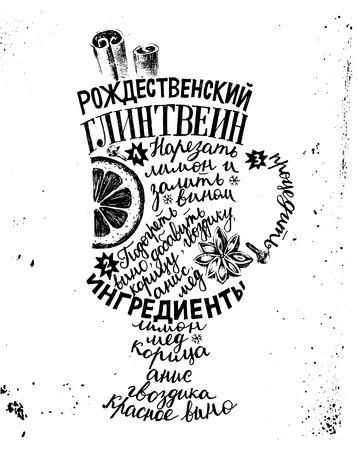 Hand gezeichnet Glühwein Rezept - russische Beschriftung