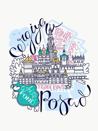 Sergiyev Posad city - part of Russia
