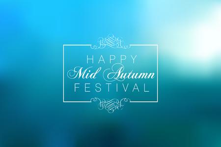 fondo elegante: fondo borroso agua con señal Feliz Festival del Medio Otoño Vectores