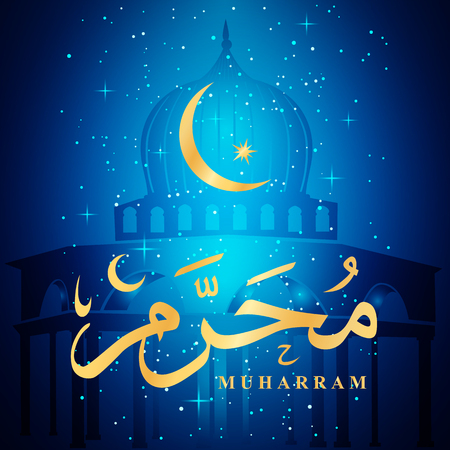 greeting card of Muharram - meaning is Forbidden because it was unlawful to fight during this month
