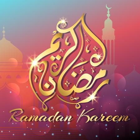 Conception de calligraphie arabe pour Ramadan Kareem, fond rose foncé isolé, style d'estampage or