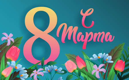 8 March greeting card in Russian language. International womens day. Calligraphic hand written phrase and flowers