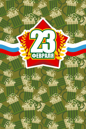 communists: 23 February. Hilarious postcard, poster for Russian military. Red Star on background of beer mugs. Greeting card for holiday army. Text translation in Russian: 23 February. Illustration