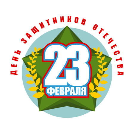 23: Green star. 23 February. Holiday symbol of military soldiers in Russia. Text translation in Russian: 23 February. Day of defenders of  fatherland. Traditional Russian patriotic holiday.