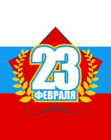 defenders: 23 February. Red Star against  background of Russian flag. Day of defenders of the fatherland national holiday in Russia. Text in Russian: 23 February.