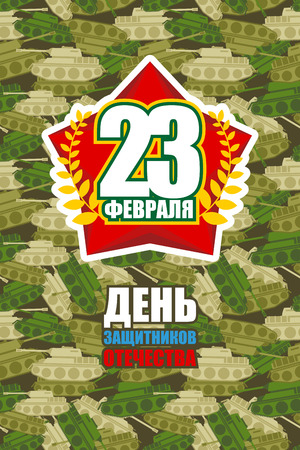 Holiday postcard on 23 February. Russian translation: 23 February. Defender of  fatherland day. Texture of tanks. Background of military equipment. patriotic Army holiday in Russia. Illustration
