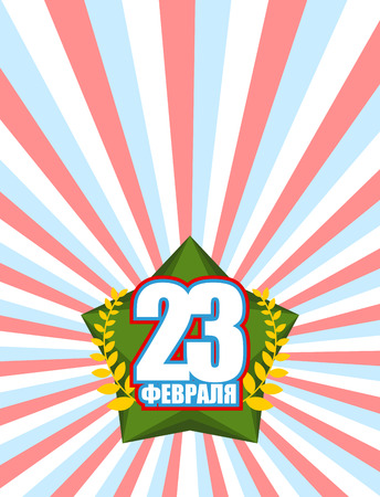 23 February congratulation card. Green star and yellow wreath. Inscription in Russian: 23 February. Background of Russian flag, tricolor Ribbon.