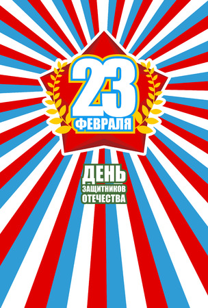 23: Greeting card for 23 February. Red Star adorned with golden wreath. Against backdrop of the Russian national flag. Text in Russian: 23 February. Day of defenders of  fatherland. Illustration