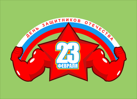 February 23. Strong star. Powerful symbol of victory.  military celebration in Russia. Translation of  Russian text: February 23. Defenders of Fatherland Day