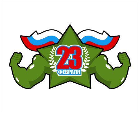 February 23. Strong star. Powerful symbol of victory. Defenders of Fatherland Day military celebration in Russia. Translation of  Russian text: February 23 Illustration