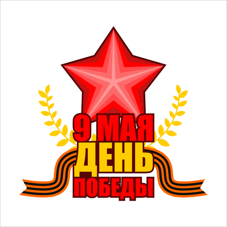 9 May. Victory Day. Russian patriotic holiday. Red Star and St. George ribbon. Translation Russian: May 9. Victory Day Illustration