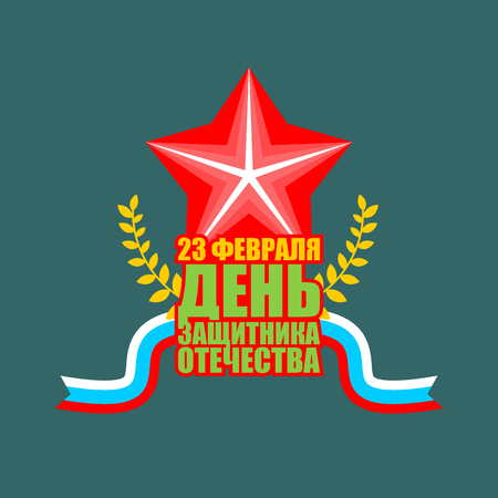 Defender of Fatherland Day design