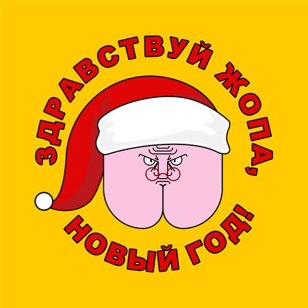 Christmas Poster Russian text - Hello ass, new year! Funny Ass in santa hat. Xmas Vector illustration