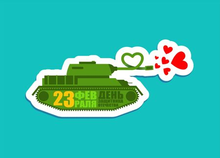 23 February. Greeting card with tank. Russian translation: Defender of Fatherland Day. Иллюстрация