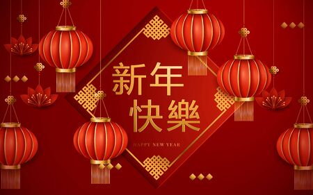 Paper art lanterns decoration for lunar year banner red color background. Translation : Happy New Year. Vector illustration 向量圖像