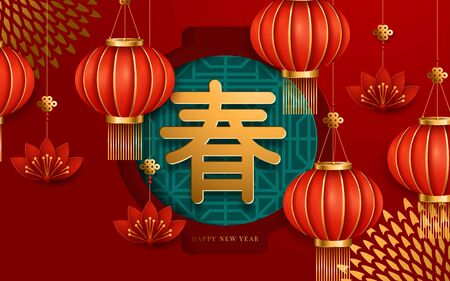 Paper art lanterns decoration for lunar year banner red color background. Translation : Happy New Year. Vector illustration Stock Illustratie