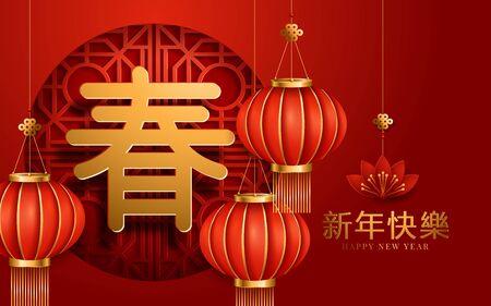 Paper art lanterns decoration for lunar year banner red color background. Translation : Happy New Year. Vector illustration Çizim