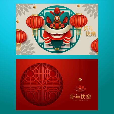 2020 Chinese New Year of the Rat Set vector banners, posters, leaflet, flyers. Lanterns, flowers, clouds, round decorative shapes. Translation : Happy New Year. Vector illustration