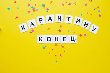 Lettering from paper. The inscription quarantine is over on a yellow background. Cyrillic script Фото со стока
