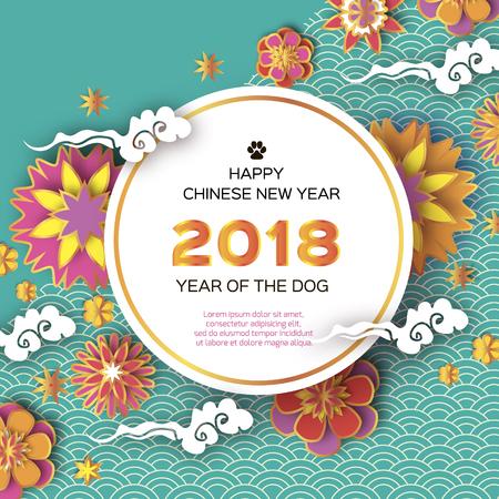 Joyeux Nouvel An chinois 2018 Carte de voeux. Année du chien. Fleurs d'origami. Texte. Cadre de cercle. Fond floral gracieux dans le style de papier découpé. La nature. Nuage. Coloré. Banque d'images - 93216079