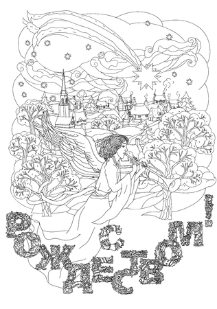 cyrillic: Russian Orthodox Xmas. Cyrillic. Russian text English translation: Merry Christmas. Winter landscape and frame of snowflakes on White in zen adult coloring book style.