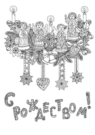 Russian Orthodox Xmas. Cyrillic. Russian text English translation: Merry Christmas. xmas wreath and snowflakes on white background in zen adult coloring book style.