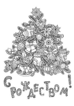 cyrillic: Russian Orthodox Xmas. Cyrillic. Russian text English translation: Merry Christmas. White background in zen adult coloring book style.
