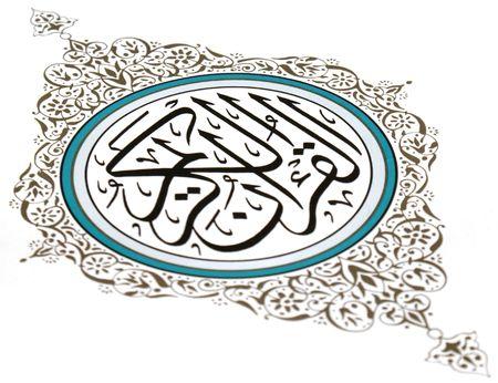 quran: Un dise�o del sagrado quran, escrito en �rabe y aislado en un fondo blanco Foto de archivo