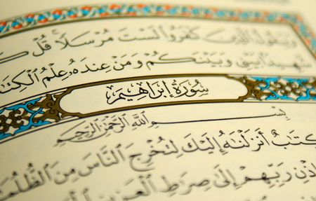 A closeup on the title of Sourat Ibrahim from the holy Quran photo