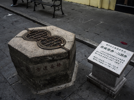 Ancient well of Fucheng