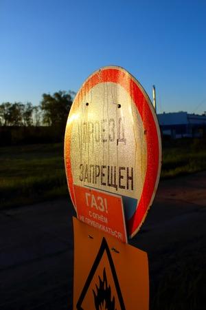 prohibido el paso: Señal de tráfico en el rocío. Foto de archivo