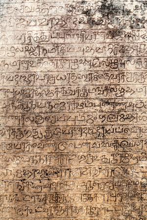 Detail of Gal Pota (Stone Book) at the ancient city Polonnaruwa, Sri Lanka Reklamní fotografie