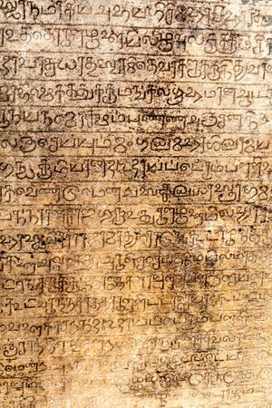 Detail of Gal Pota (Stone Book) at the ancient city Polonnaruwa, Sri Lanka