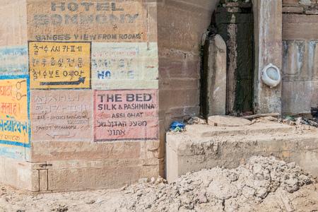 VARANASI, INDIA - OCTOBER 25, 2016: View of a Ghat (riverfront steps) with an urinal, in Varanasi, India Editorial