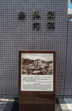 bombe atomique: Plaque marque le Hypocenter de la bombe atomique d'Hiroshima