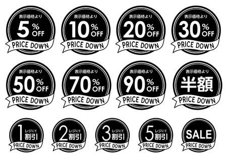 Set of a discount sticker for shops