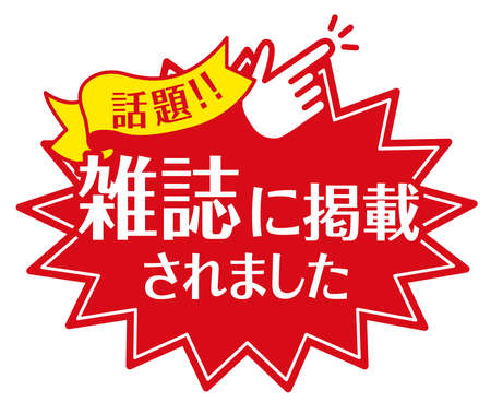 """Store sale POP  There is a description in Japanese that """"topic"""" and """"published in a magazine"""""""