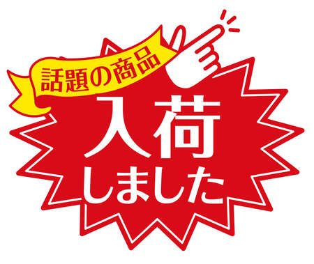 """Store sale POP  There is a description in Japanese that """"topical products"""" and """"arrivals"""""""