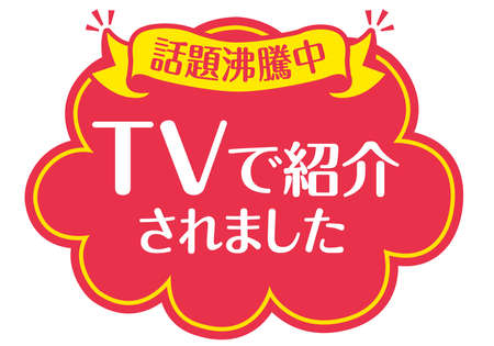 """Store sale POP  There is a description in Japanese that """"the topic is boiling"""" and """"introduced on TV"""" Vektoros illusztráció"""