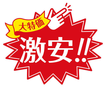"""Store sale POP  There is a description in Japanese as """"special price"""" and """"cheap"""""""
