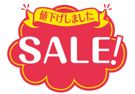 Store sale POP  There is a description in Japanese that