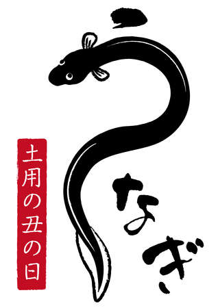"""Eel brush character Day of the Ox  In the illustration, there is a description of """"eel"""" and """"day of the Ox"""" in Japanese. Vecteurs"""