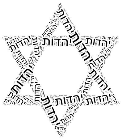 doctrine: Symbol of Judaism religion. Word cloud illustration. Hebrew inscription stands: Judaism. Stock Photo
