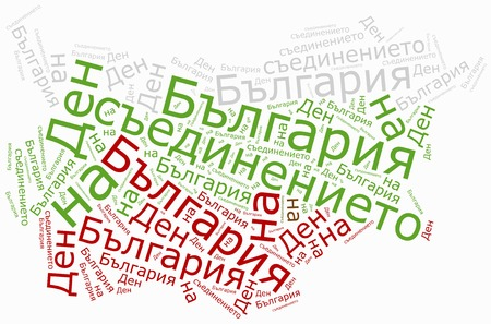 bulgarian: National unity day. Bulgarian holiday celebrated on 6th September. Bulgarian inscription stands: National unity day. Stock Photo
