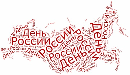 celebrated: Russia day. Holiday celebrated on 12 June. Russian inscription stands: Russia day.