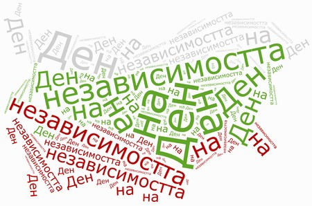 bulgarian: Independence day. Holiday celebrated on 22 September. Bulgarian inscription stands: Independence day.