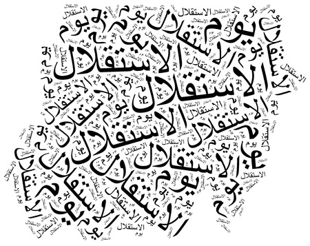 national holiday: Arabic inscription stands: Independence Day. National Holiday celebrated on 1st January. Stock Photo