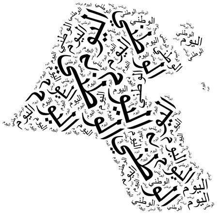 observance: Arabic inscription stands: Independence Day. Holiday celebrated in Kuwait on 25 February.