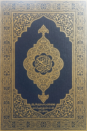 Koran cover first page photo